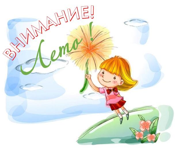 ВНИМАНИЕ! ЛЕТО! - 28 Мая 2015 - школа 48 Саратов