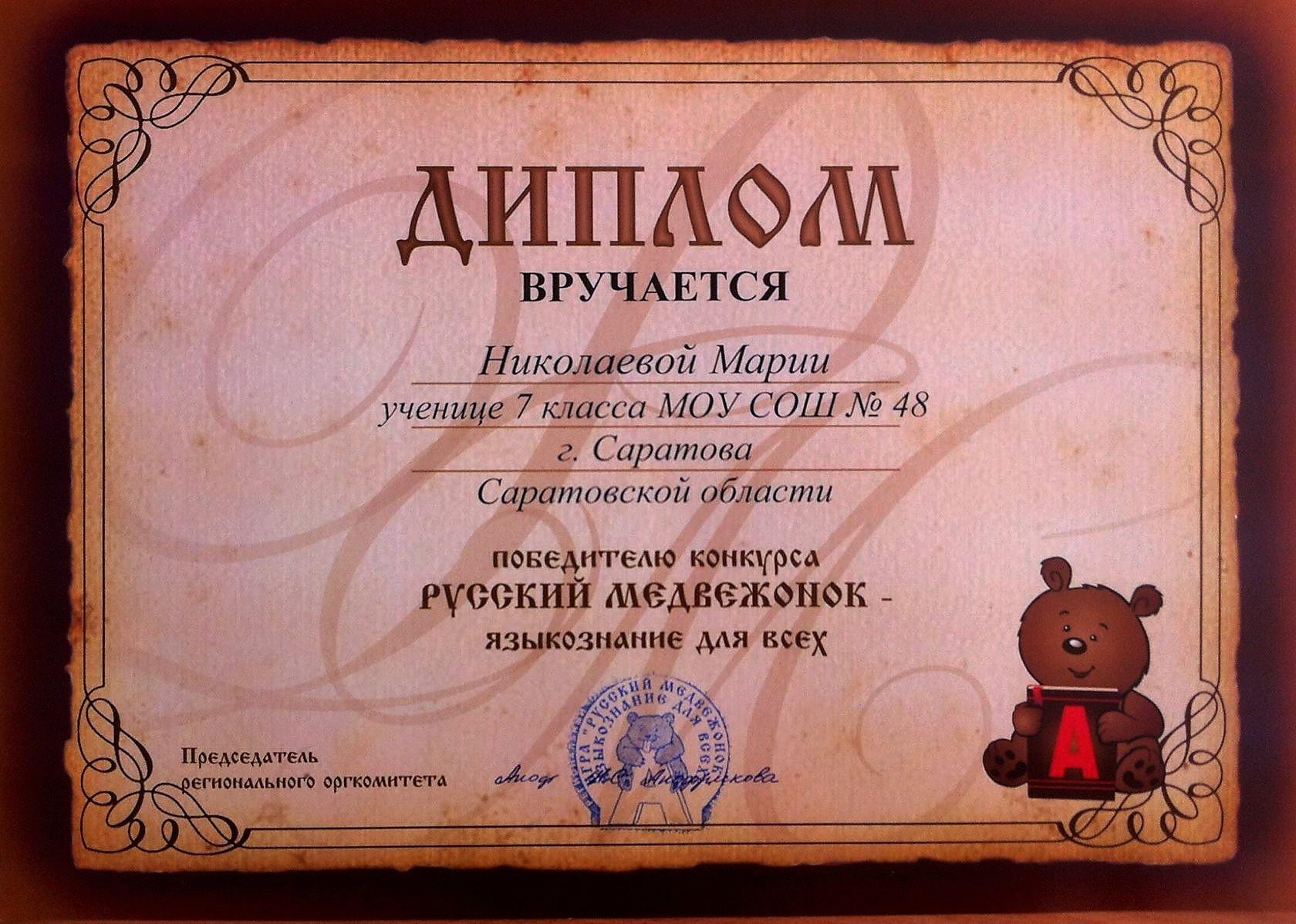 Конкурсы русский медвежонок 2018-2018
